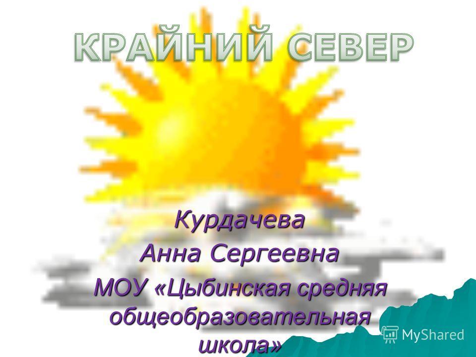 Курдачева Анна Сергеевна МОУ «Цыбинская средняя общеобразовательная школа»