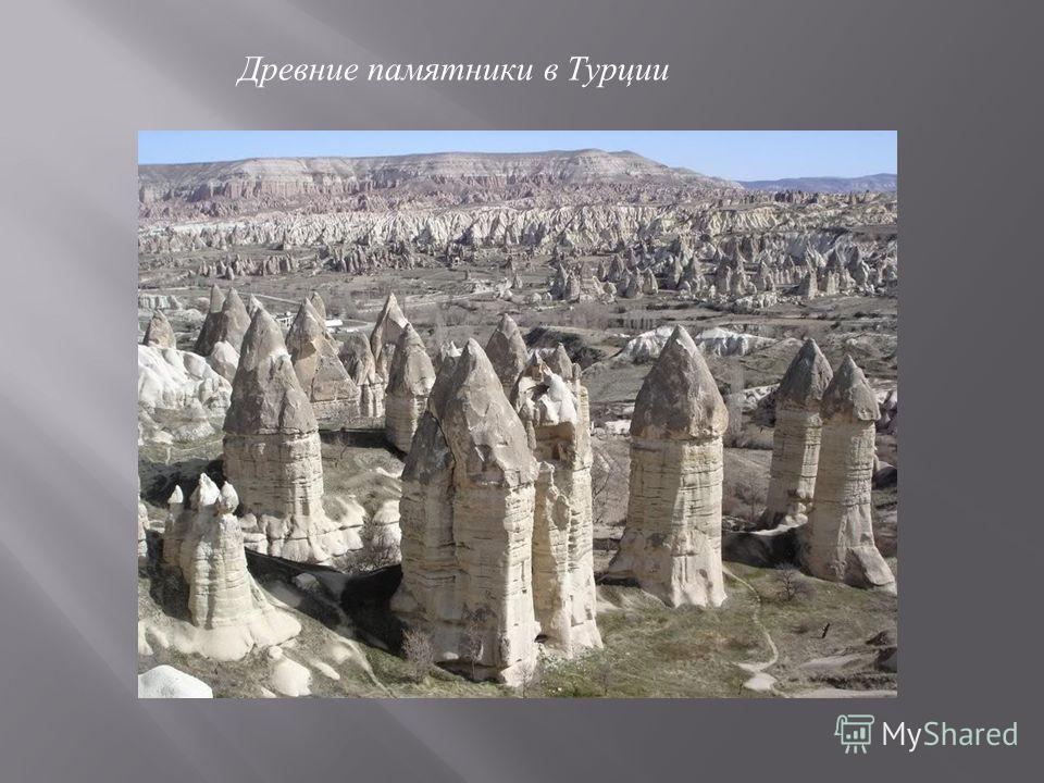 Древние памятники в Турции