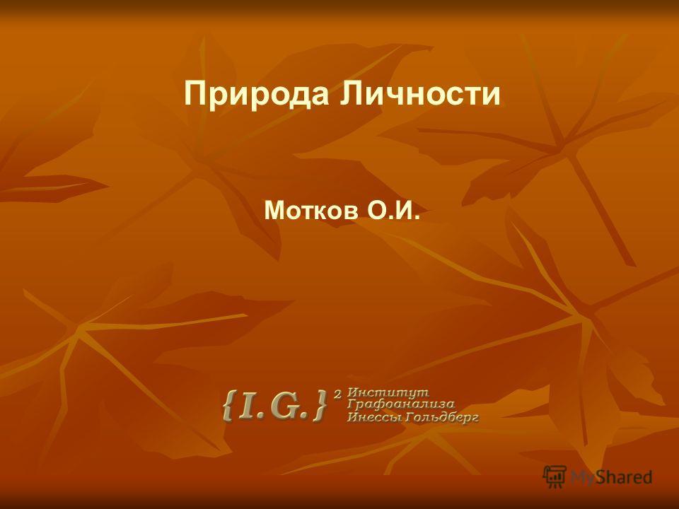 Природа Личности Мотков О.И.