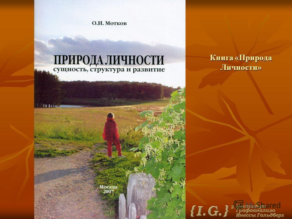 Книга «Природа Личности»