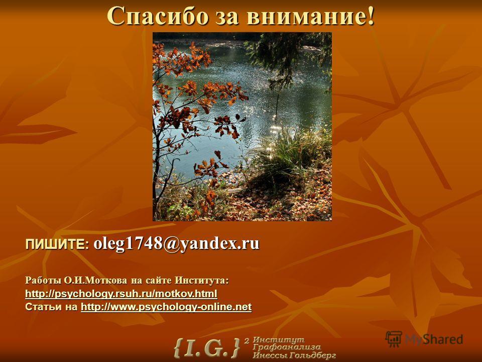 Спасибо за внимание! ПИШИТЕ: oleg1748@yandex.ru Работы О.И.Моткова на сайте Института: http://psychology.rsuh.ru/motkov.html Статьи на http://www.psychology-online.net http://psychology.rsuh.ru/motkov.htmlhttp://www.psychology-online.net http://psych