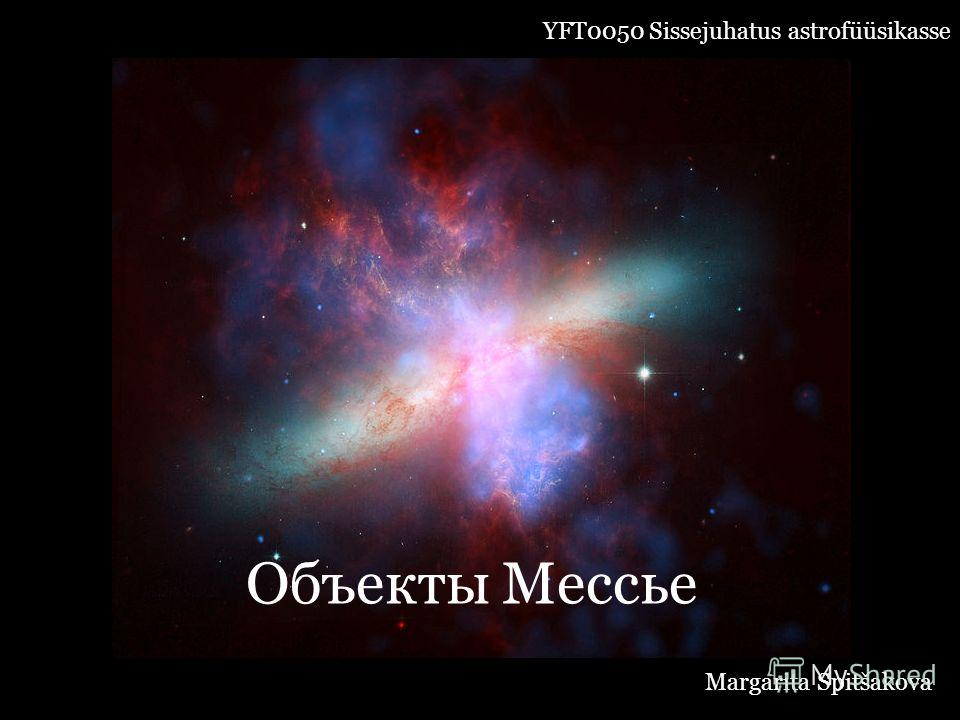 Объекты Мессье YFT0050 Sissejuhatus astrofüüsikasse Margarita Spitšakova