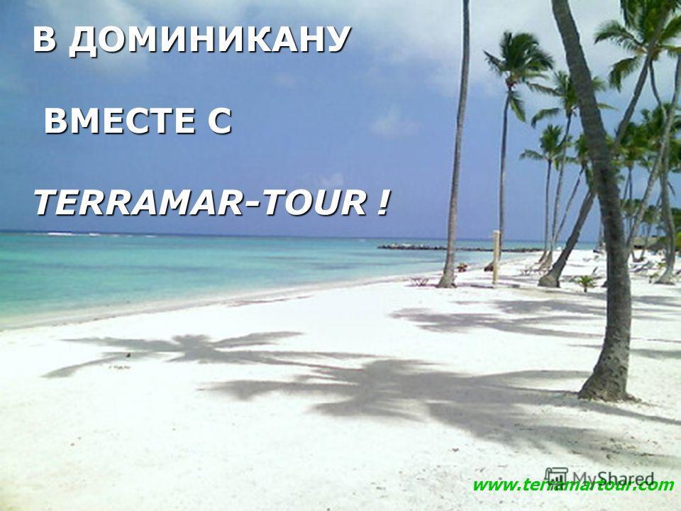 В ДОМИНИКАНУ ВМЕСТЕ С TERRAMAR-TOUR ! www.terramartour.com