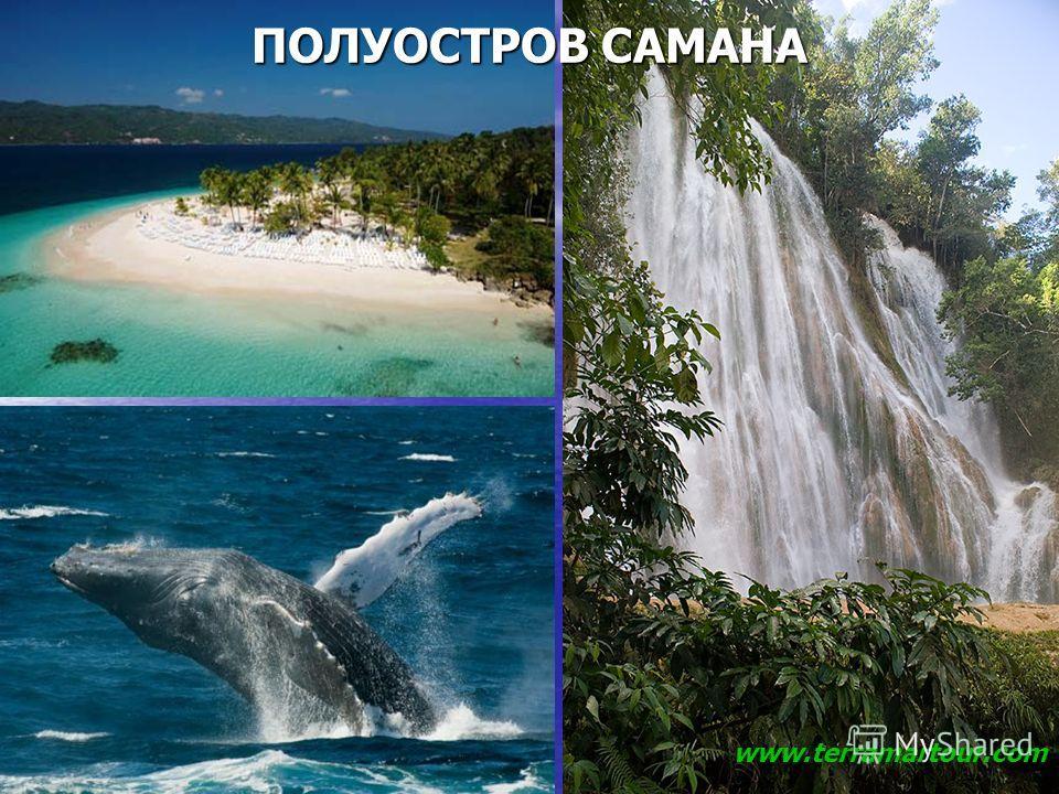 www.terramartour.com ПОЛУОСТРОВ САМАНА