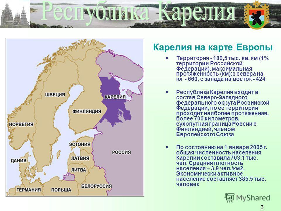 3 Карелия на карте Европы Территория - 180,5 тыс. кв. км (1% территории Российской Федерации), максимальная протяженность (км):с севера на юг - 660, с запада на восток - 424 Республика Карелия входит в состав Северо-Западного федерального округа Росс