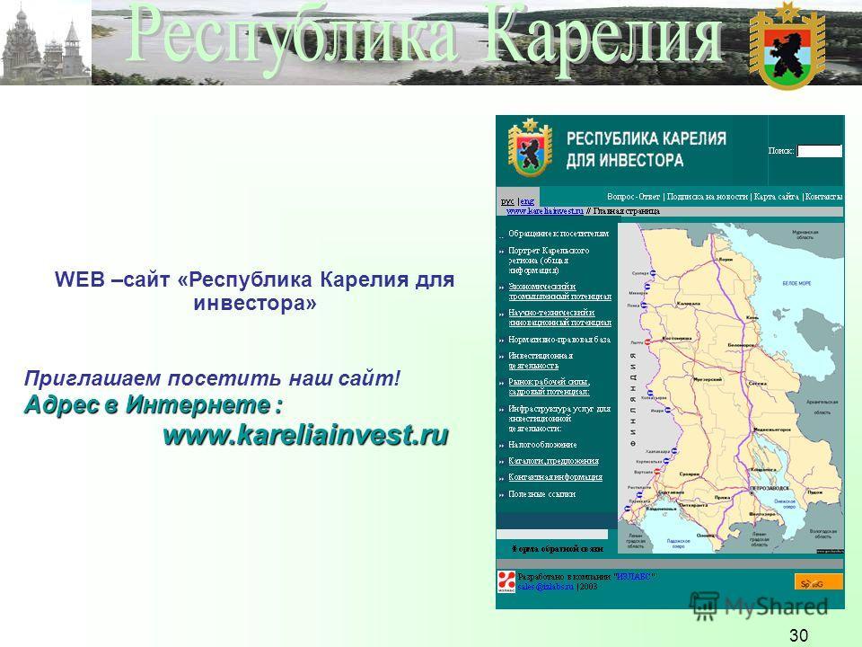 30 WEB –сайт «Республика Карелия для инвестора» Приглашаем посетить наш сайт! Адрес в Интернете : www.kareliainvest.ru www.kareliainvest.ru
