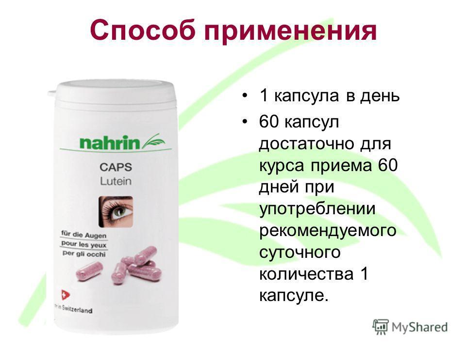 Способ применения 1 капсула в день 60 капсул достаточно для курса приема 60 дней при употреблении рекомендуемого суточного количества 1 капсуле.