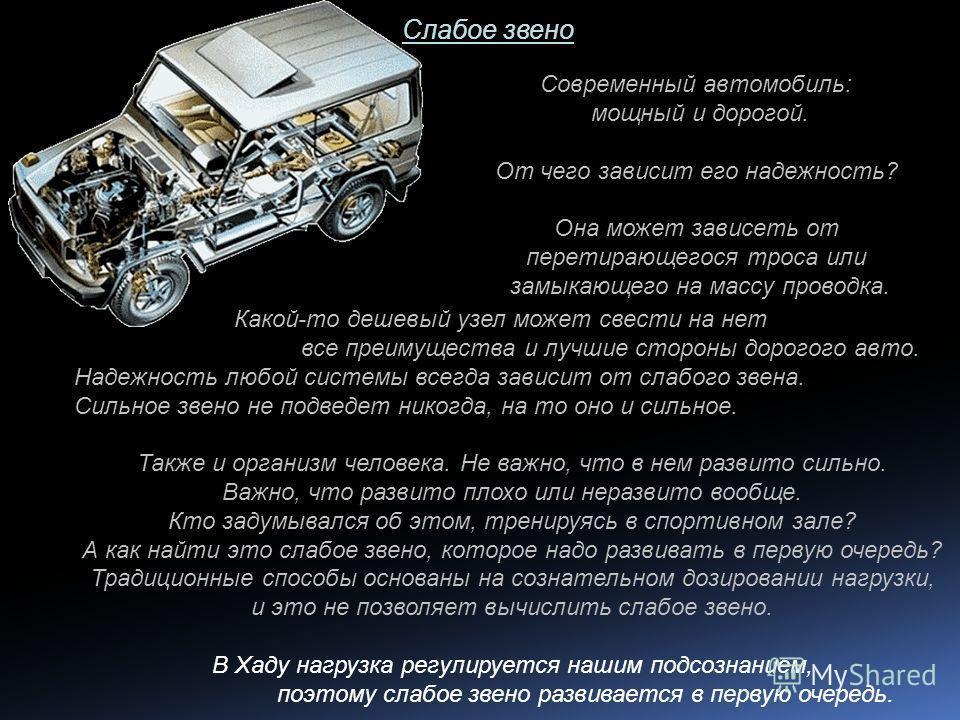 Слабое звено Современный автомобиль: мощный и дорогой. От чего зависит его надежность? Она может зависеть от перетирающегося троса или замыкающего на массу проводка. Какой-то дешевый узел может свести на нет все преимущества и лучшие стороны дорогого