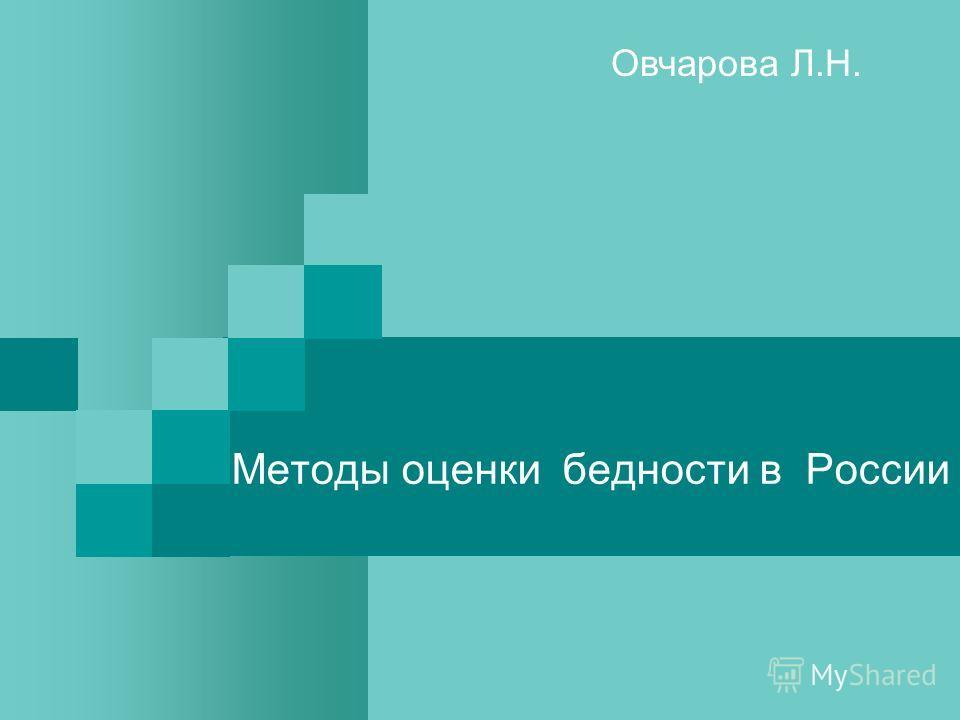 Методы оценки бедности в России Овчарова Л.Н.