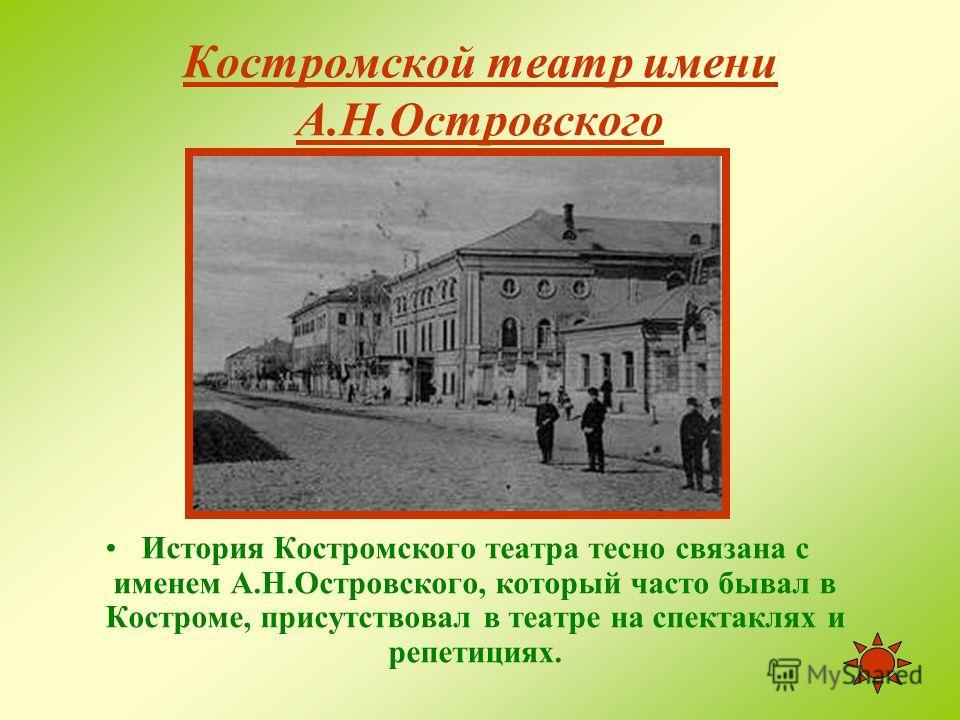 В 1984 году талантливый кинорежиссер Эльдар Александрович Рязанов снял гениальный фильм – «Жестокий романс», в основу которого легла не менее гениальная пьеса Александра Николаевича Островского «Бесприданница». В фильме снималась целая плеяда замечат