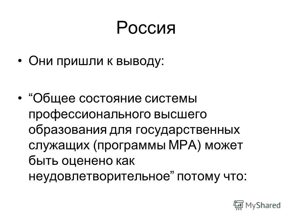 Россия Они пришли к выводу: Общее состояние системы профессионального высшего образования для государственных служащих (программы MPA) может быть оценено как неудовлетворительное потому что: