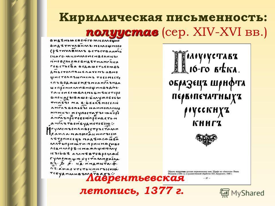 устав Кириллическая письменность: устав (XI-XIV вв.) Остромирово евангелие, 1056-57 гг.