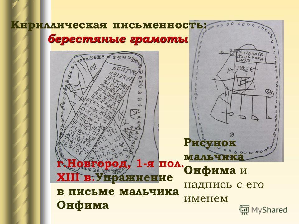 Кириллическая письменность: ВЯЗЬ на основе полуустава на основе скорописи