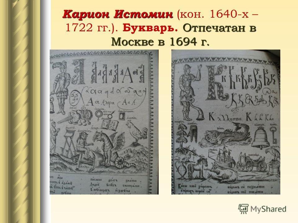 Мелетий Смотрицкий Смотрицкий (1577-1633 гг.). «Грамматика» (1618-1619 гг.)