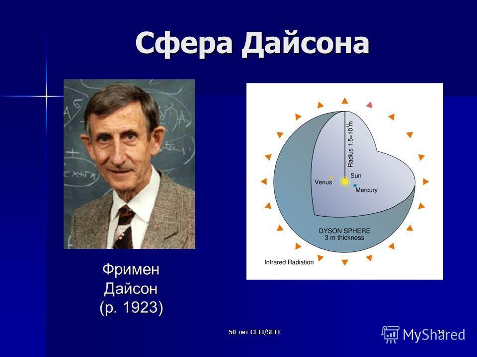 50 лет CETI/SETI10 Сфера Дайсона Фримен Дайсон (р. 1923)