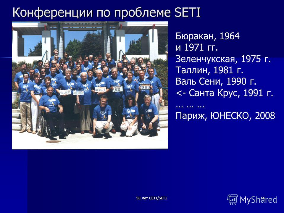 50 лет CETI/SETI14 Конференции по проблеме SETI Бюракан, 1964 и 1971 гг. Зеленчукская, 1975 г. Таллин, 1981 г. Валь Сени, 1990 г.