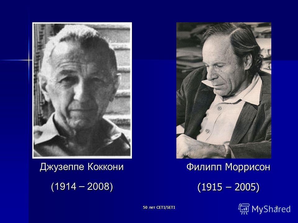 50 лет CETI/SETI3 Филипп Моррисон (1915 – 2005) Джузеппе Коккони (1914 – 2008)
