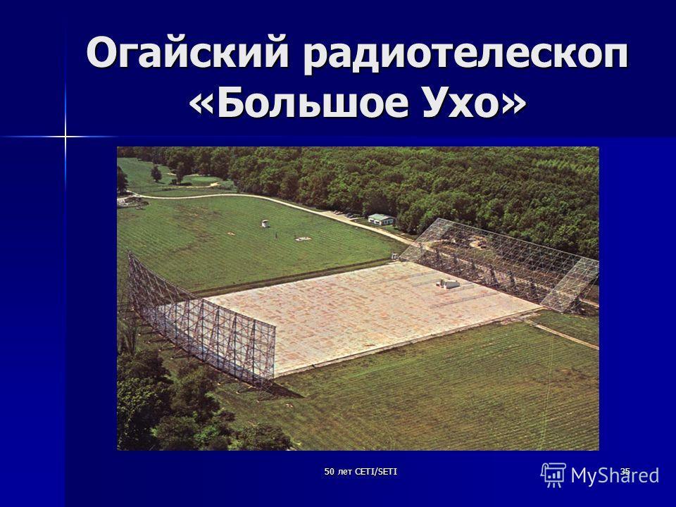 50 лет CETI/SETI35 Огайский радиотелескоп «Большое Ухо»