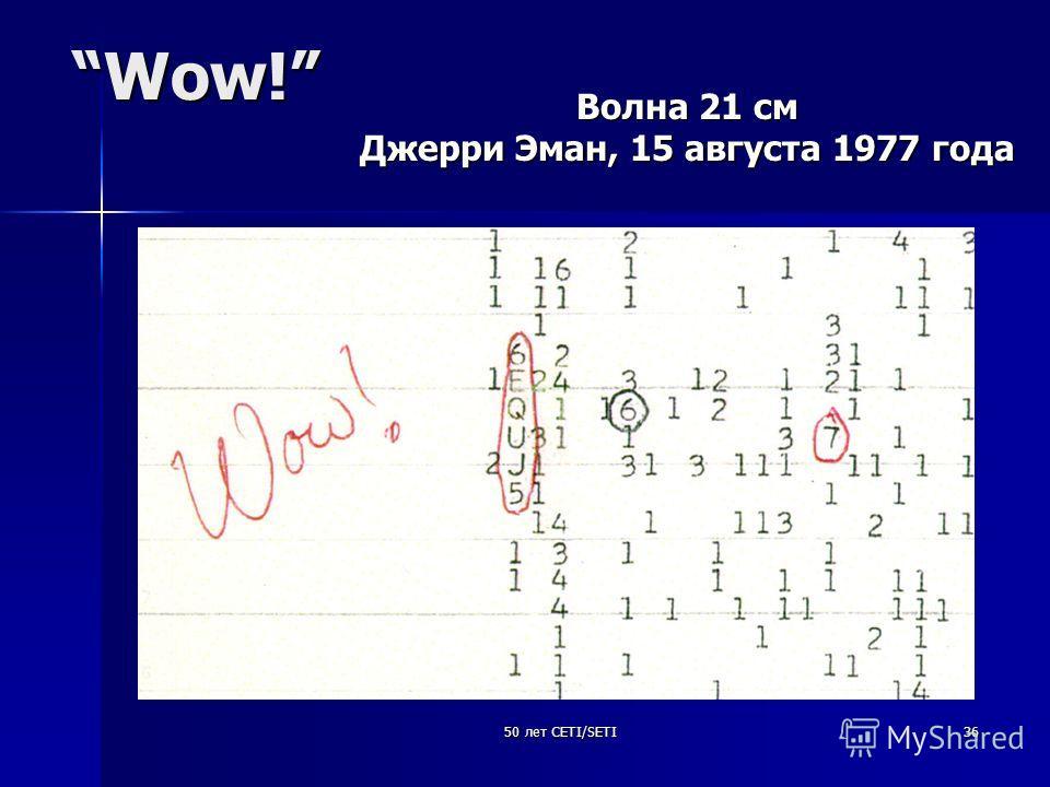 50 лет CETI/SETI36 Wow! Волна 21 см Джерри Эман, 15 августа 1977 года