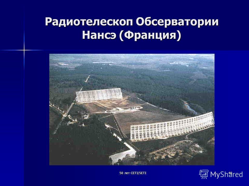 50 лет CETI/SETI40 Радиотелескоп Обсерватории Нансэ (Франция)