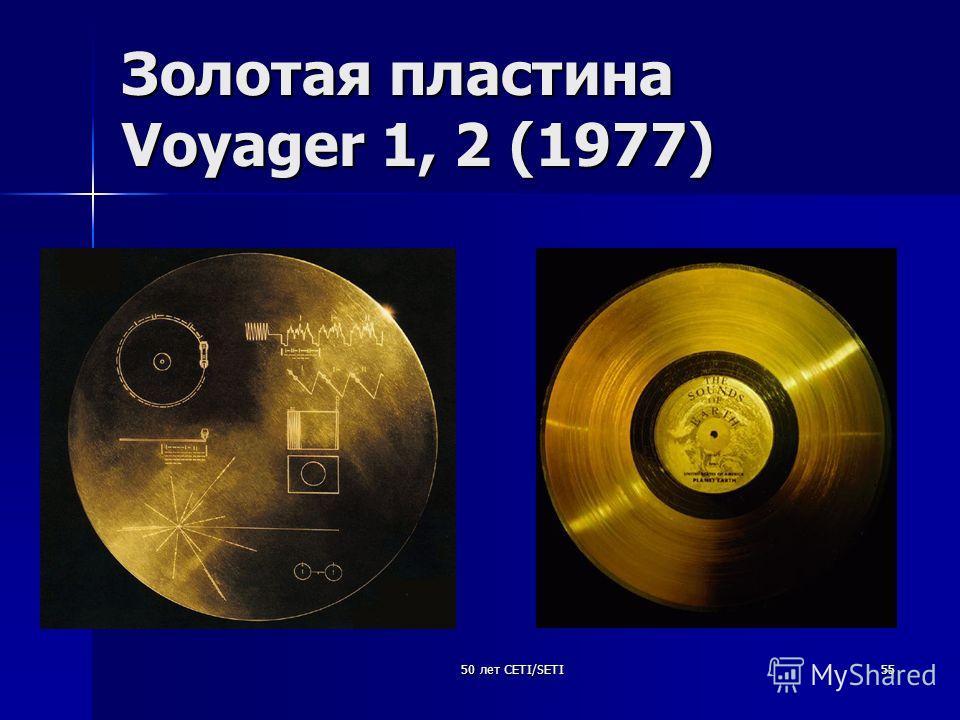 50 лет CETI/SETI55 Золотая пластина Voyager 1, 2 (1977)