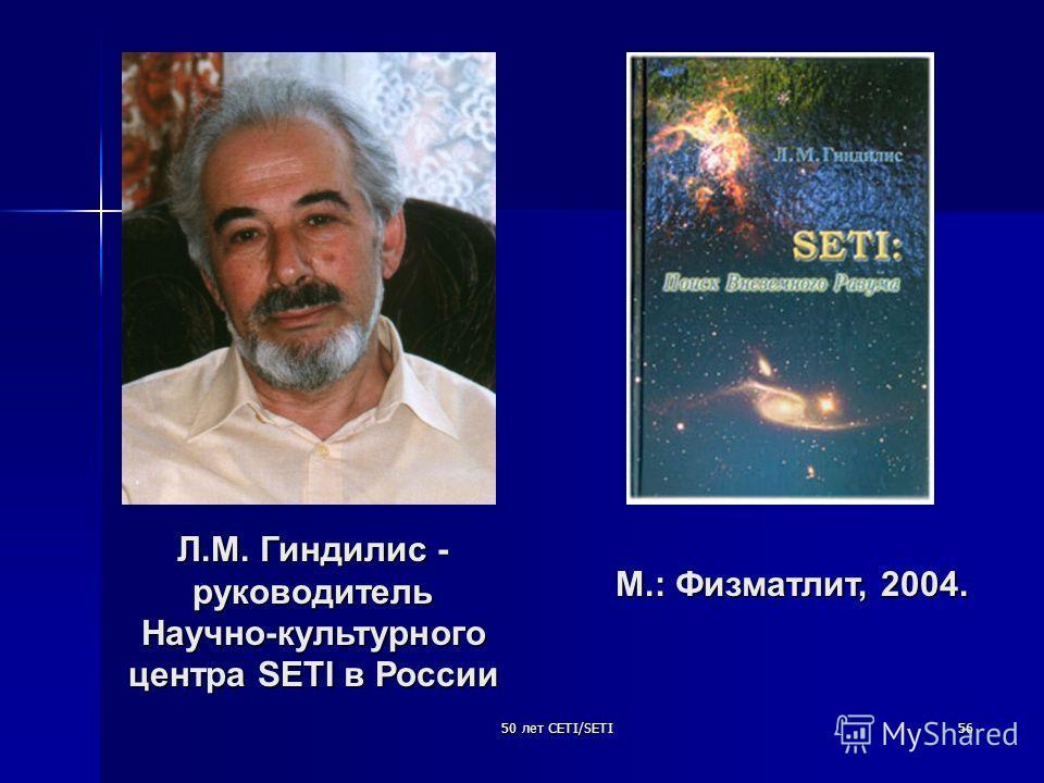50 лет CETI/SETI56 М.: Физматлит, 2004. Л.М. Гиндилис - руководитель Научно-культурного центра SETI в России