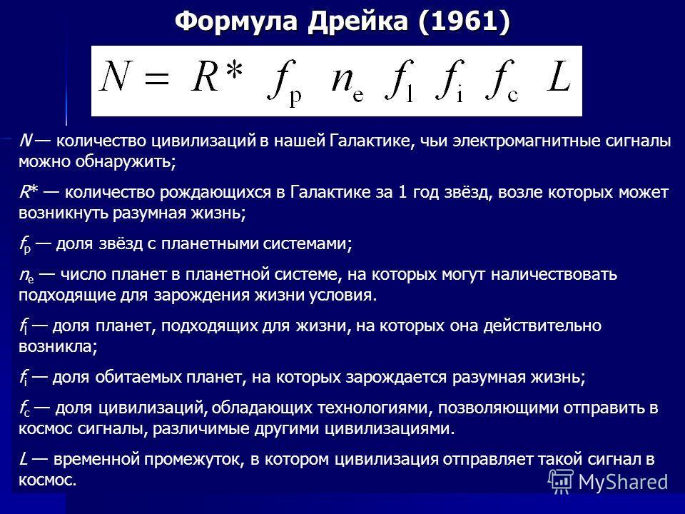50 лет CETI/SETI58 Формула Дрейка (1961) N количество цивилизаций в нашей Галактике, чьи электромагнитные сигналы можно обнаружить; R* количество рождающихся в Галактике за 1 год звёзд, возле которых может возникнуть разумная жизнь; f p доля звёзд с