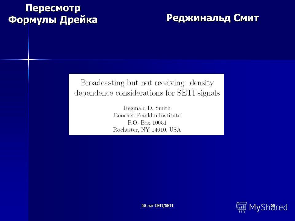 50 лет CETI/SETI60 Реджинальд Смит Пересмотр Формулы Дрейка