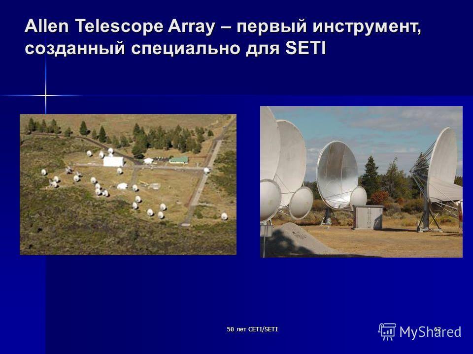 50 лет CETI/SETI62 Allen Telescope Array – первый инструмент, созданный специально для SETI