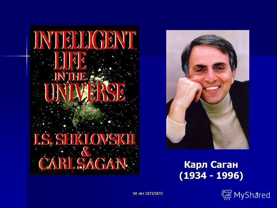 50 лет CETI/SETI8 Карл Саган (1934 - 1996)