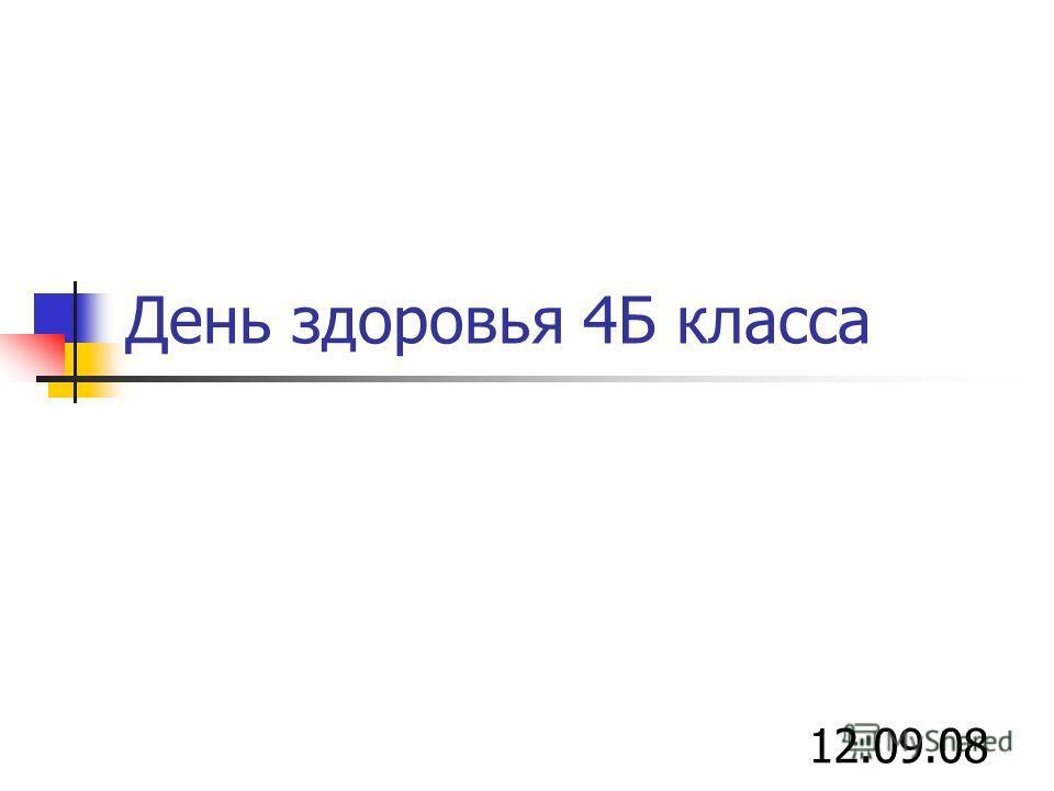 День здоровья 4Б класса 12.09.08