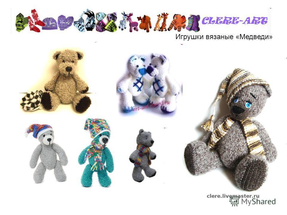Игрушки вязаные «Медведи»