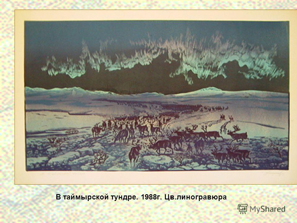 В таймырской тундре. 1988г. Цв.линогравюра