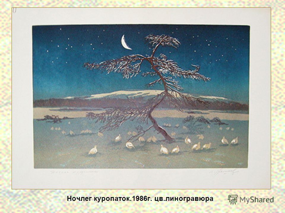 Ночлег куропаток.1986г. цв.линогравюра