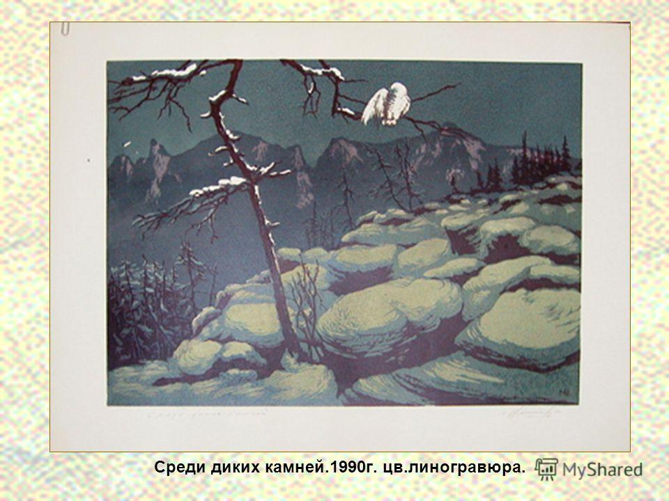 Среди диких камней.1990г. цв.линогравюра.