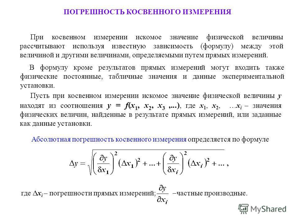 Пусть при косвенном измерении искомое значение физической величины y находят из соотношения y = f(x 1, x 2, x 3,...), где x 1, x 2, …x i – значения физических величин, найденные в результате прямых измерений, или заданные как данные установки. Абсолю