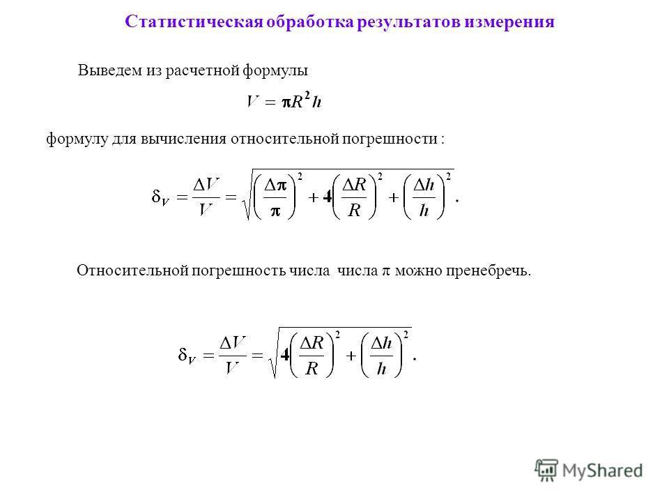 Статистическая обработка результатов измерения Относительной погрешность числа числа π можно пренебречь. Выведем из расчетной формулы формулу для вычисления относительной погрешности :