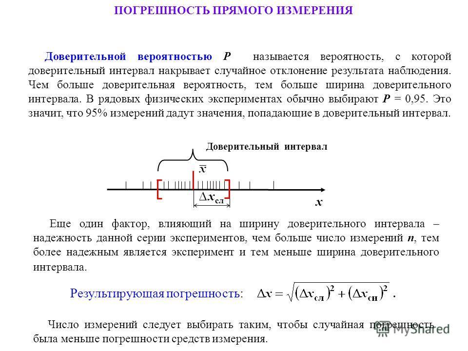 ПОГРЕШНОСТЬ ПРЯМОГО ИЗМЕРЕНИЯ Результирующая погрешность: Доверительной вероятностью Р называется вероятность, с которой доверительный интервал накрывает случайное отклонение результата наблюдения. Чем больше доверительная вероятность, тем больше шир