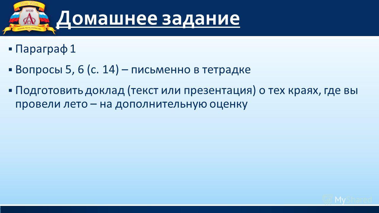 Домашнее задание Параграф 1 Вопросы 5, 6 (с. 14) – письменно в тетрадке Подготовить доклад (текст или презентация) о тех краях, где вы провели лето – на дополнительную оценку