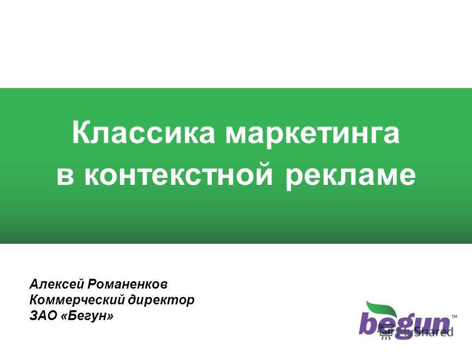 1 Классика маркетинга в контекстной рекламе Алексей Романенков Коммерческий директор ЗАО «Бегун»