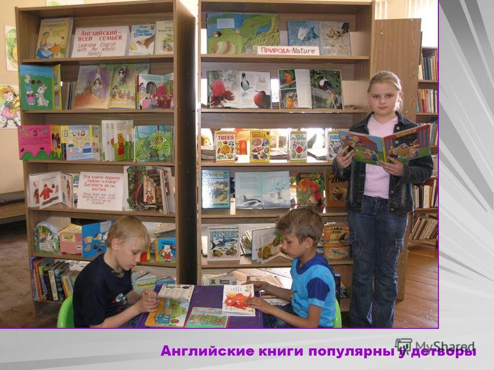 Английские книги популярны у детворы