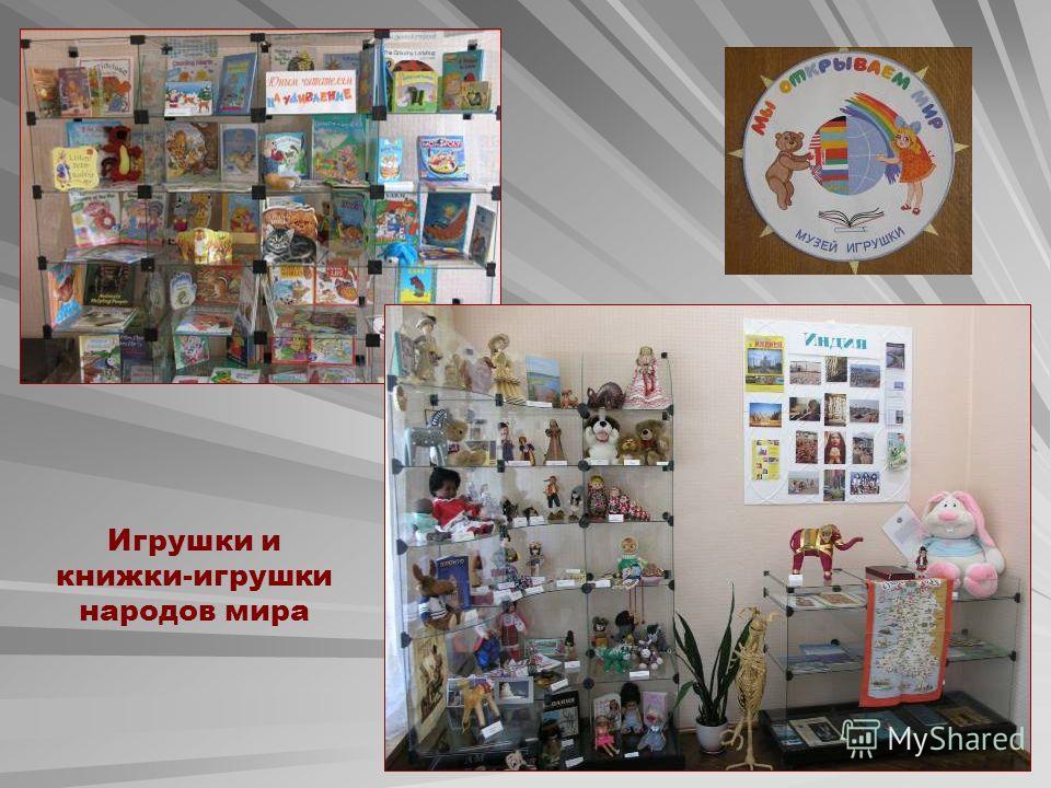 Игрушки и книжки-игрушки народов мира