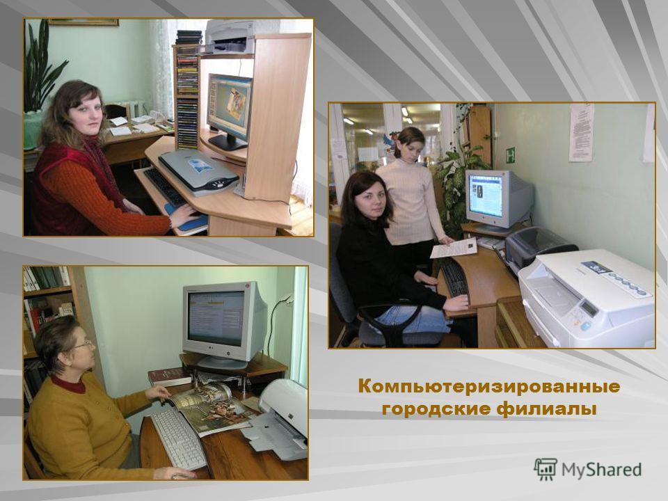 Компьютеризированные городские филиалы
