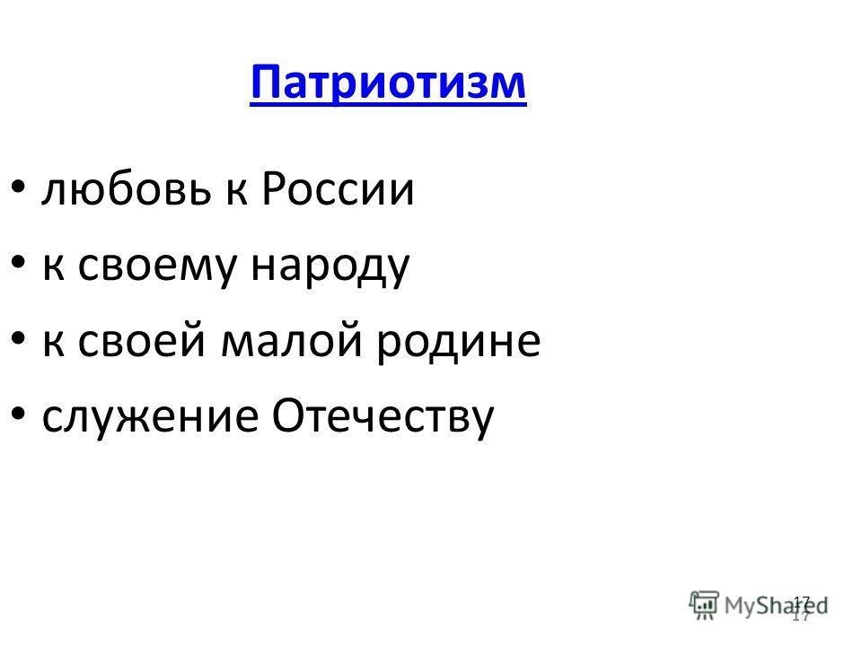 17 Патриотизм любовь к России к своему народу к своей малой родине служение Отечеству 17