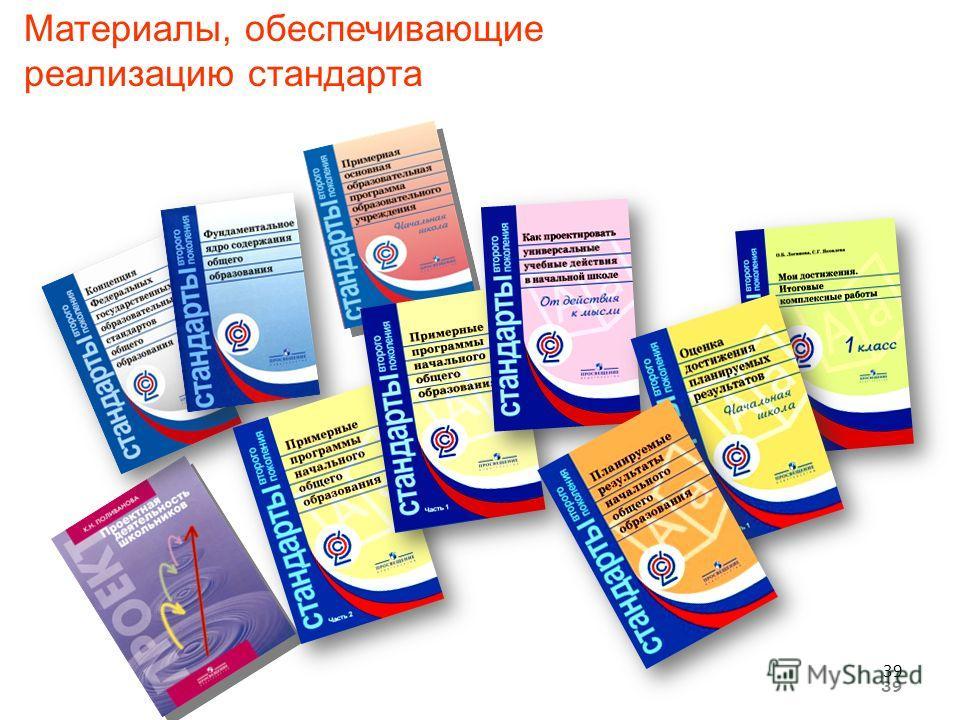 39 Материалы, обеспечивающие реализацию стандарта