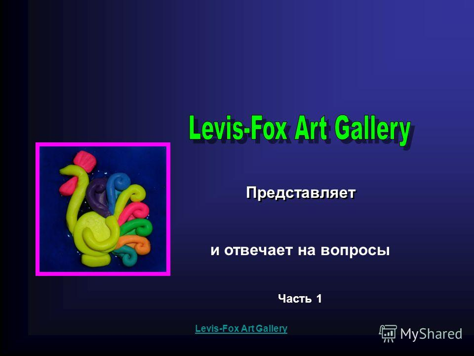 Представляет Levis-Fox Art Gallery и отвечает на вопросы Часть 1