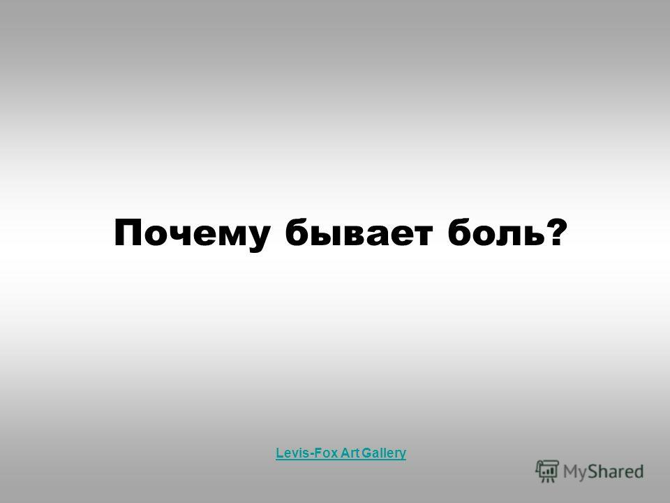 Почему бывает боль? Levis-Fox Art Gallery
