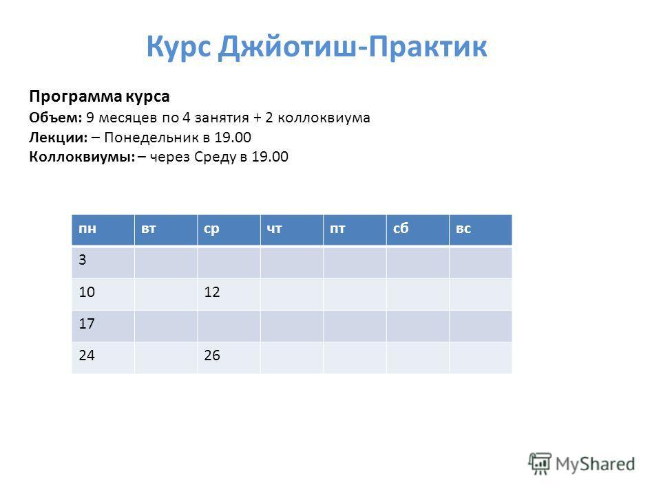 Курс Джйотиш-Практик Программа курса Объем: 9 месяцев по 4 занятия + 2 коллоквиума Лекции: – Понедельник в 19.00 Коллоквиумы: – через Среду в 19.00 пнвтсрчтптсбвс 3 1012 17 2426