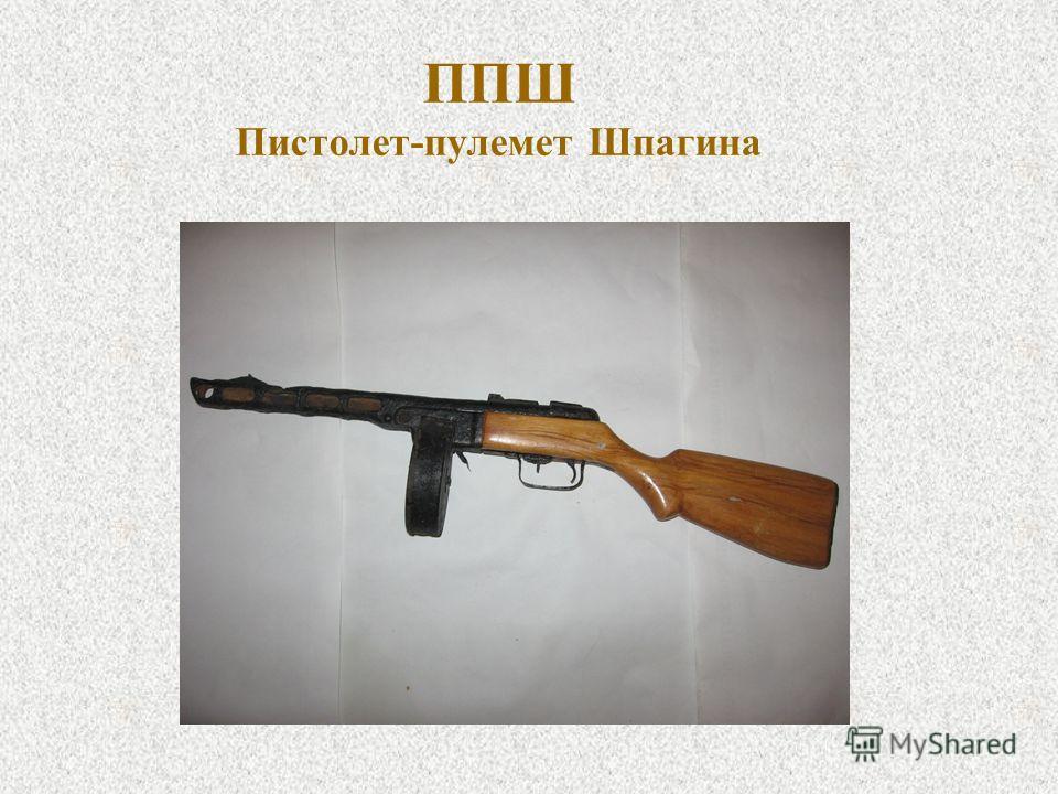 ППШ Пистолет-пулемет Шпагина