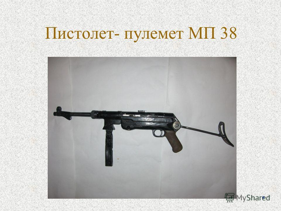Пистолет- пулемет МП 38